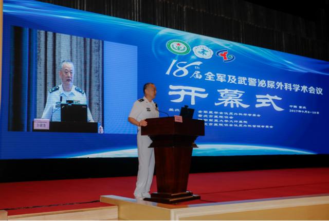 第18届全军及武警泌尿外科学术会议在重庆召开