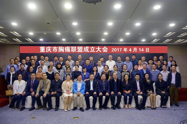 """重庆""""胸痛中心联盟""""成立 将提升急性胸痛救治水平"""