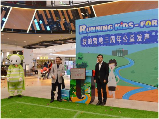 300余组家庭公益亲子跑,为环保节水发出倡议