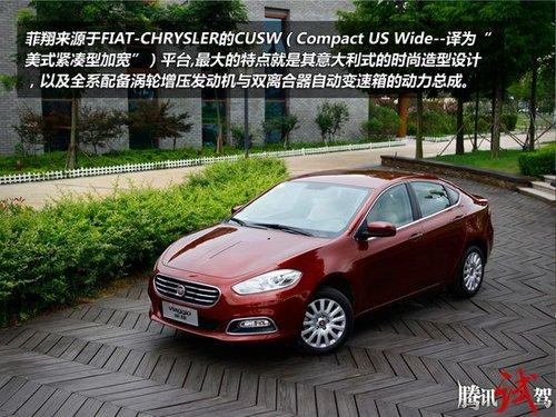 长沙广汽菲亚特菲翔现金优惠1万 现车销售