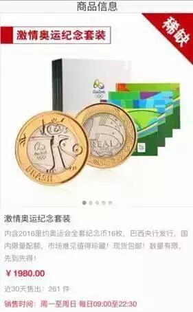 高达1980元!里约奥运纪念币有这么值钱?值得买吗?