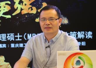 邱冬阳:重理工MBA招生解读