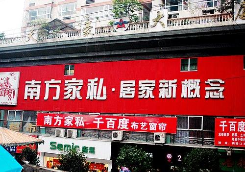 彭水县:万泰百货经营部(南方家私专卖店)