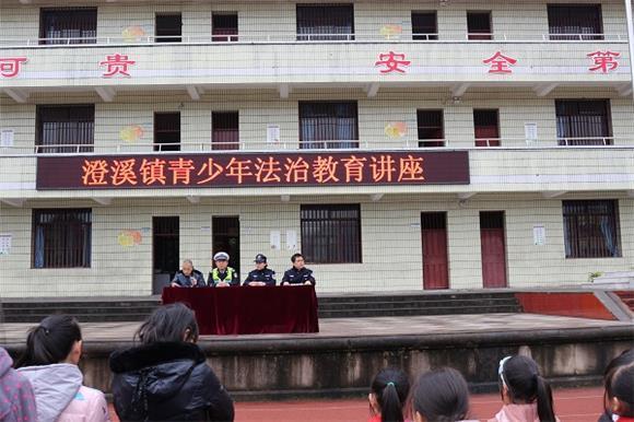 开学季 垫江澄溪镇开展法治安全进校园活动