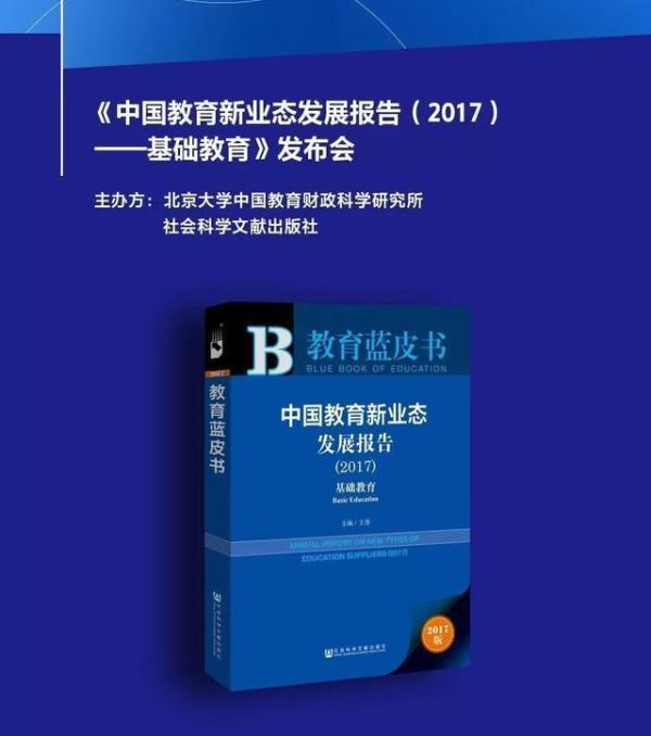 中国教育新业态发展报告:出国留学低龄化 平民化和常态化