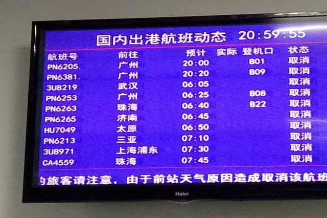 重庆机场遭无人机干扰 240余个航班起降受影响