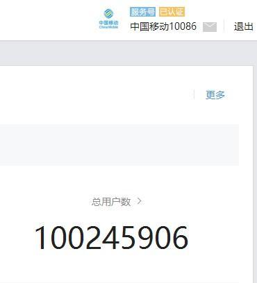 """10月10日""""中国移动10086""""微信粉丝突破1亿"""