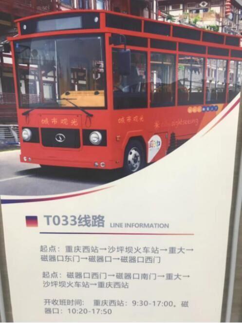 到磁器口玩耍新增两条观光公交车
