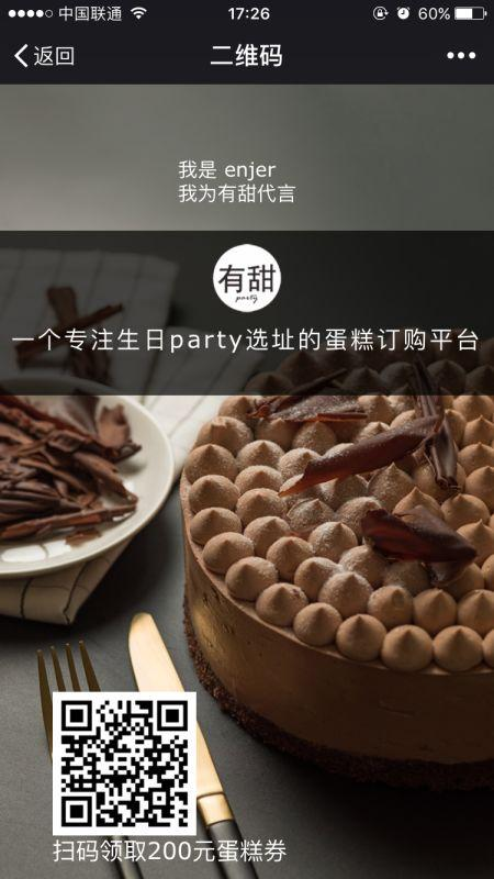 """蛋糕新""""玩""""法,王向科把生日变得更简单"""