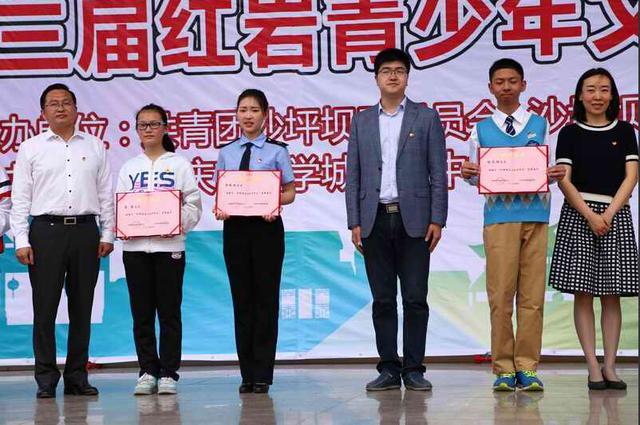 重庆铁路运输技师学院学生获沙区十佳中学生荣誉