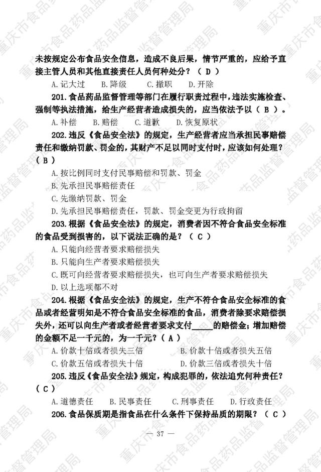 重庆市食品安全法律知识竞赛题库