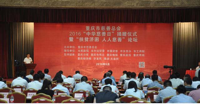 """重庆市慈善总会2016""""中华慈善日""""捐赠仪式"""