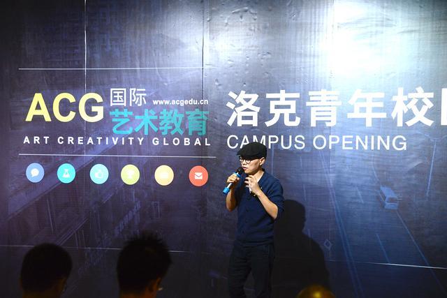 满满的艺术气息 ACG国际艺术教育川美洛克青年校区开业
