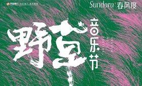 野草音乐节
