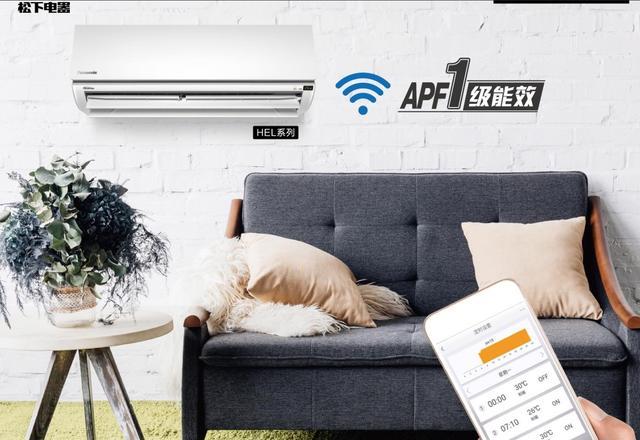 告别遥控器 松下HEL空调打造wifi智能新风尚