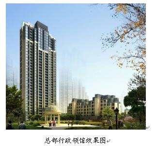 总部行政领馆最后景观高层9月28日正式开始认购