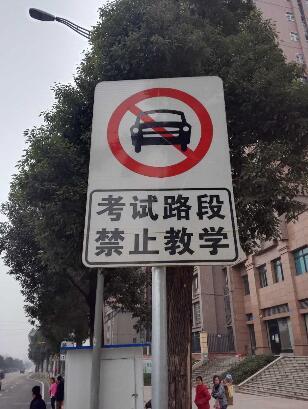 未在规定路段练车 一教练为图方便被罚款