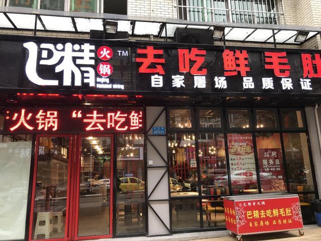重庆老火锅的历史从巴精火锅开业说起
