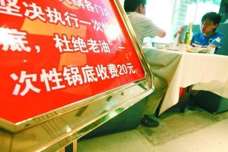 """重庆火锅禁老油 行业宣言或成""""空文""""(图)"""