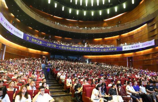 7.31简一这个活动火了 设计大师授课 全场观众爆满