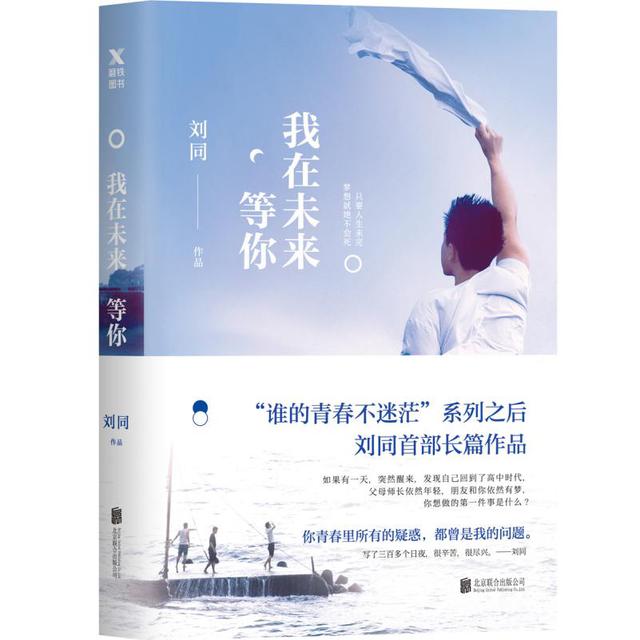 刘同将携新书《我在未来等你》来渝签售