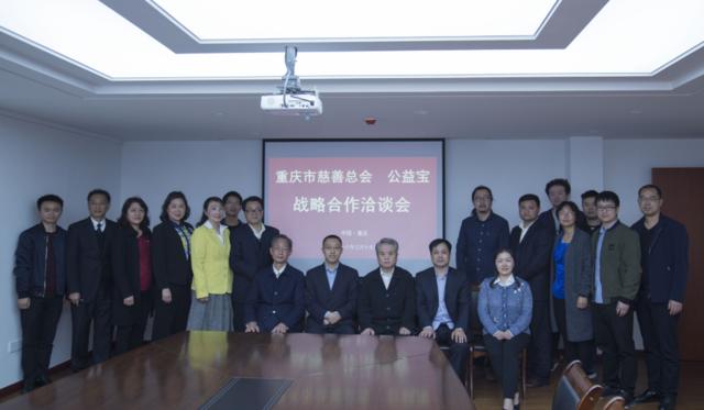 重庆市慈善总会与公益宝举行战略合作洽谈会