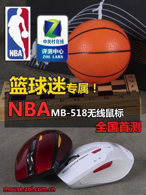 选科比还是詹姆斯?NBA授权MB-518无线鼠标首测