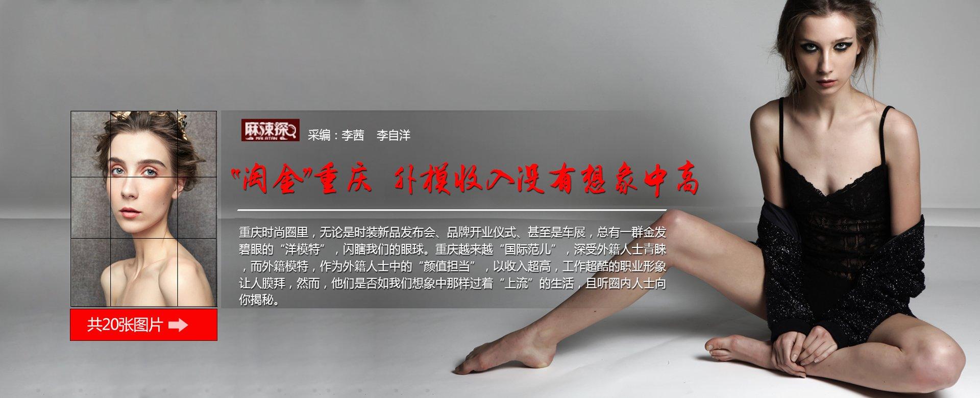"""""""淘金""""重庆 外模收入没有想象中高"""