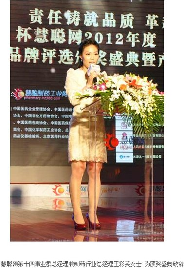 """引领行业翘楚 制药工业""""十佳评选""""榜单揭晓"""