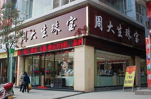 酉阳县:周大生珠宝专卖店