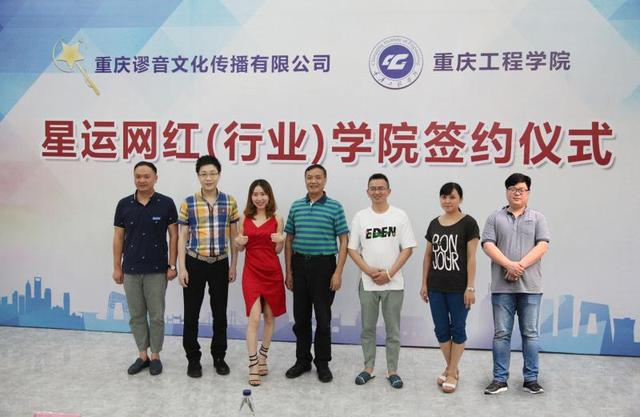 国内首个大学网红学院落户重庆 网红生产线开进大学