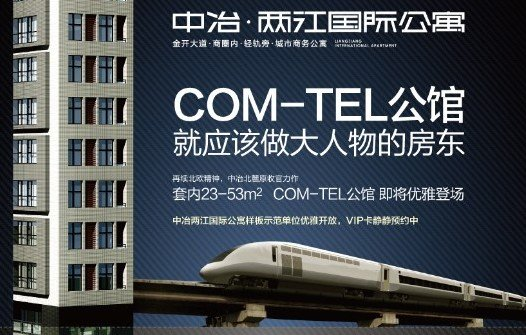 中冶两江国际公寓  25万撬动6000亿