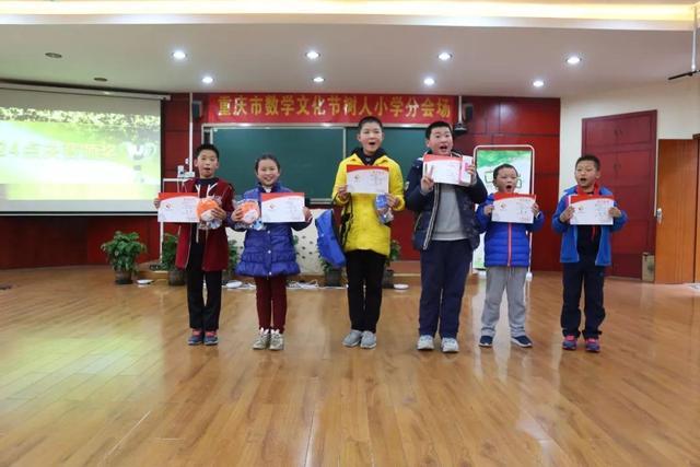 树人的多彩数学-杭州首届数学文化节走进树夏令营重庆小学生图片