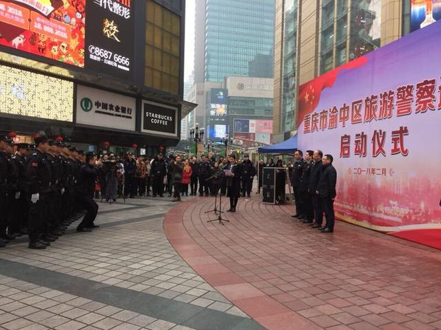 渝中区旅游警察巡逻队正式成立 全市首创