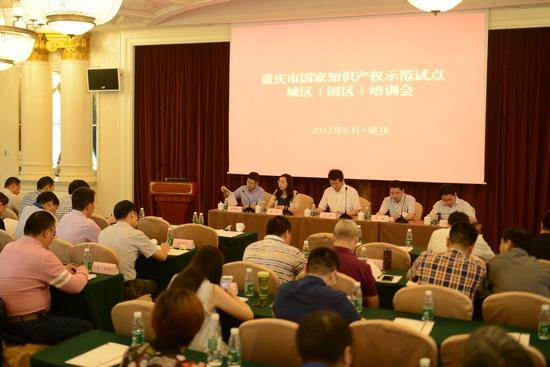 重庆召开国家知识产权示范试点城区(园区)培训会