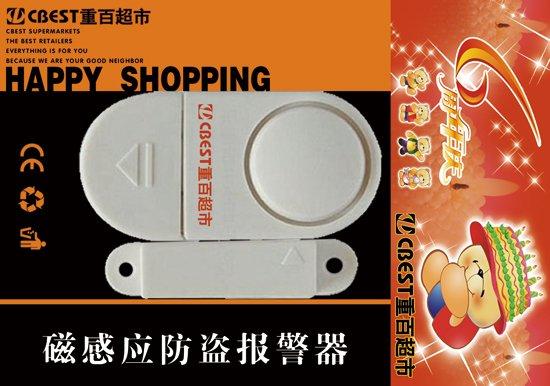 重百超市6周年庆抢楼奖品介绍