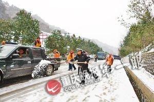 重庆部分地区发生雨雪冰冻灾害 多部门紧急应对