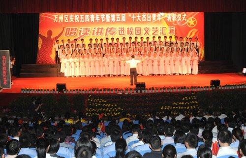 """""""唱读讲传""""进校园文艺汇演在三峡师范学校举行. 三峡都市报记者 图片"""