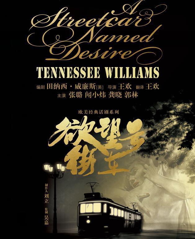 田纳西•威廉斯经典话剧作品《欲望号街车》