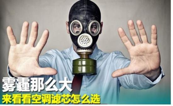 雾霾袭来 该如何给爱车选择空调滤芯?