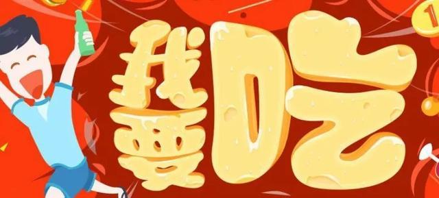 11.17吃货节疯狂来袭 寻找开州优质美食商家