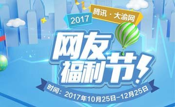 首届大渝网网友福利节第一期火热进行中