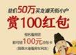 100元京东卡送你