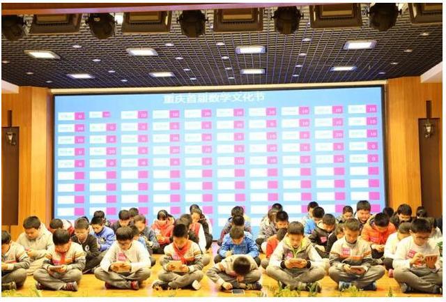 你追我赶 巧算24点——重庆首届数学文化节走进大渡口尝试小学
