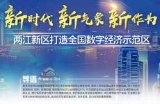 两江新区打造全国数字经济示范区