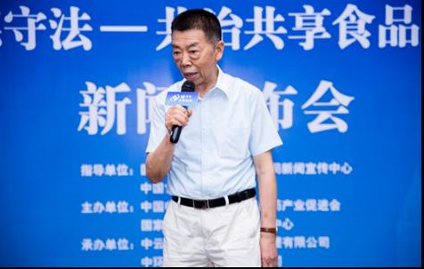 2017中国食品安全(重庆)论坛将于下周在渝召开