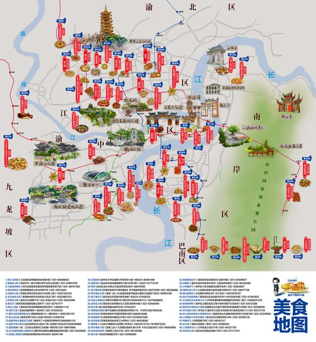 重庆旅游手绘地图展示