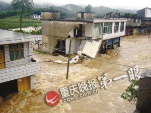 彭水千余人被困洪水 村民趴在屋顶上获救