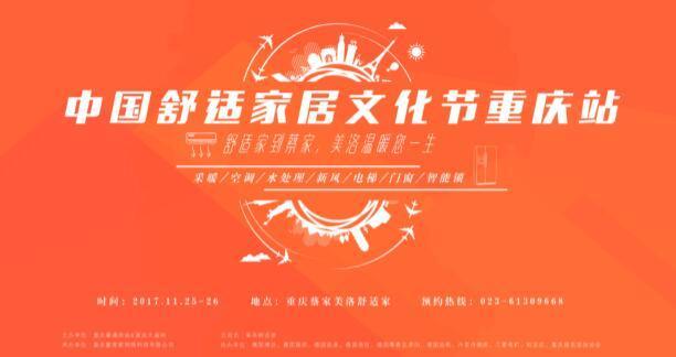 """中国舒适家居文化节 美洛巅峰让利 给你超级""""金""""喜"""