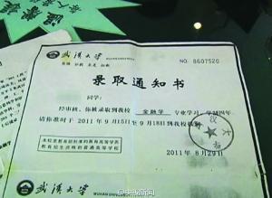 """揭""""15万上武大""""骗局:第二学士学位成漏洞"""